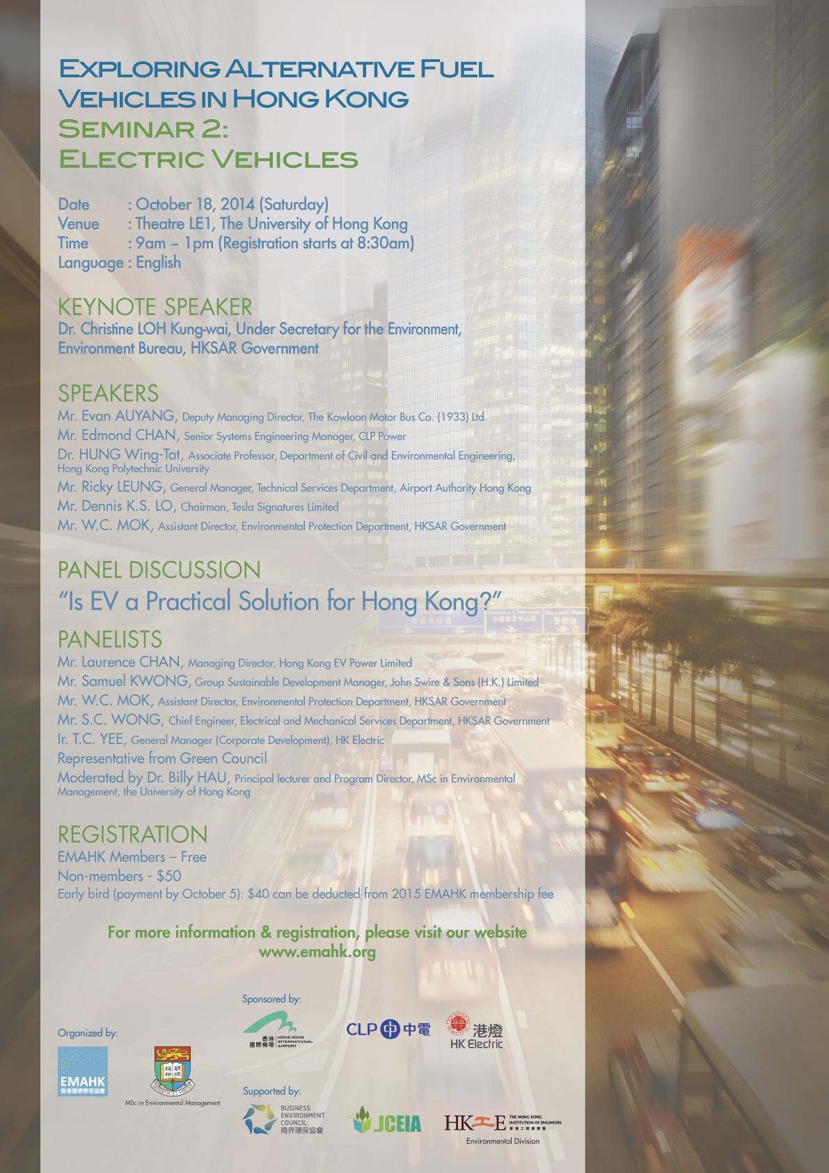 EMAHK_poster_ENG_v02_New v1E