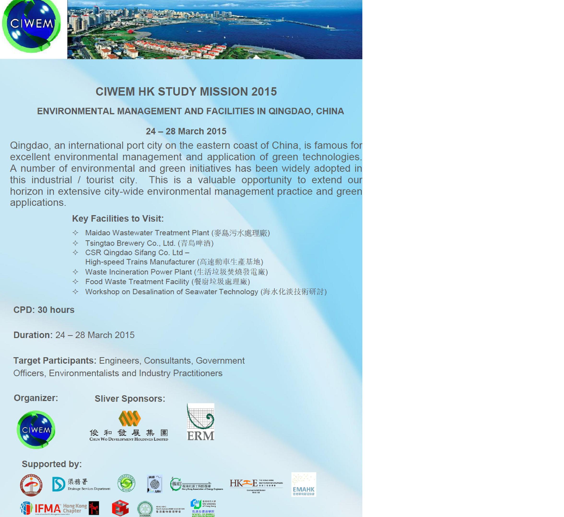 CIWEM HK study mission 2015