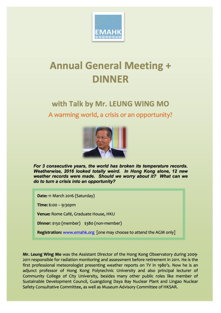 Invitation to EMAHK AGM+dinner 2017(rev)